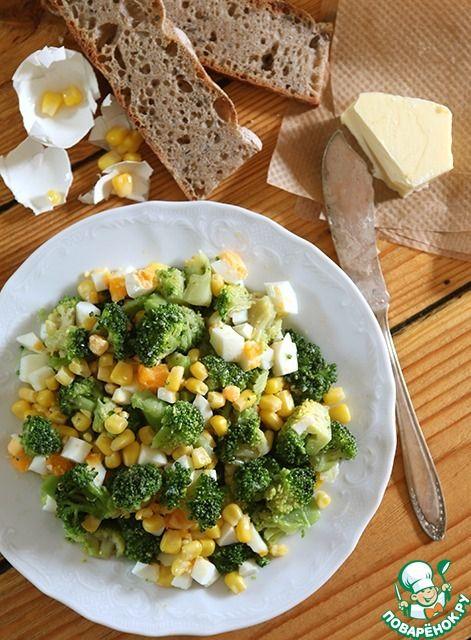 Салат из брокколи - кулинарный рецепт