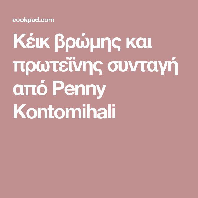 Κέικ βρώμης και πρωτεΐνης συνταγή από Penny Kontomihali