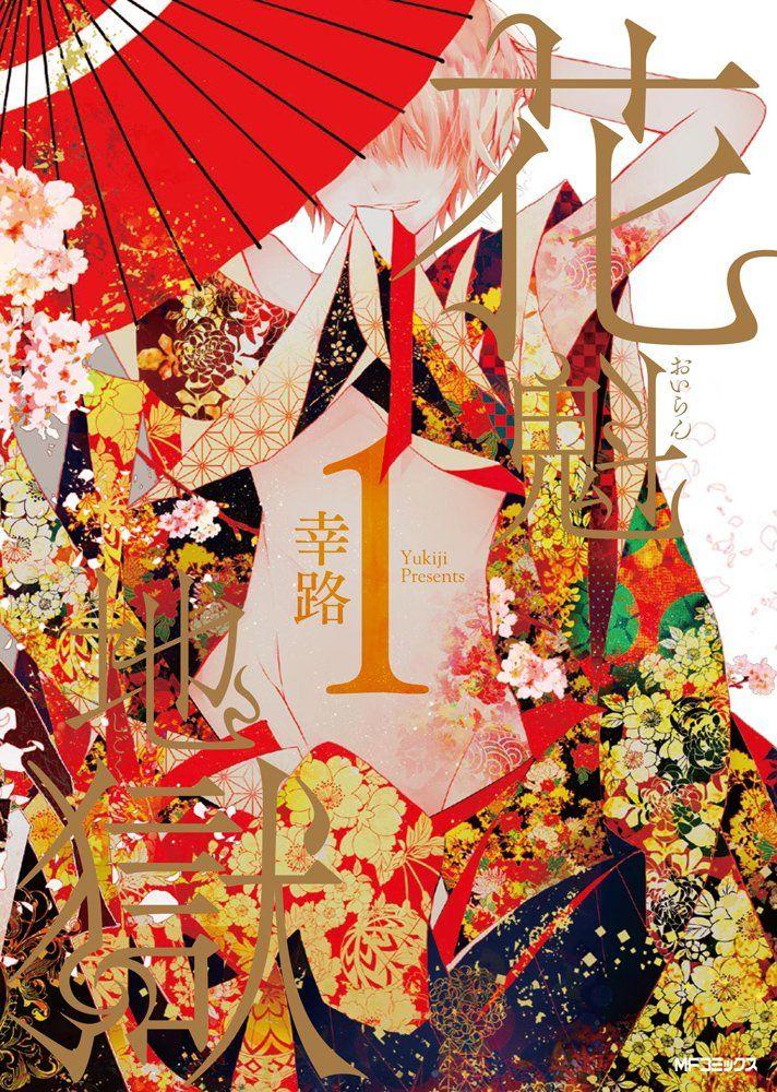 花魁地獄 1 Mfコミックス ジーンシリーズ 幸路 本 Amazon Co Jp ブックデザイン カバーデザイン 製本デザイン