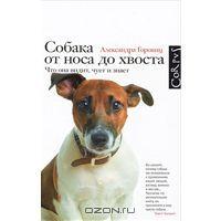 OZON.ru - Книги | Собака от носа до хвоста | Александра Горовиц | Inside of a Dog: What Dogs See, Smell, and Know | | Купить книги: интернет-магазин / ISBN 978-5-271-34951-5