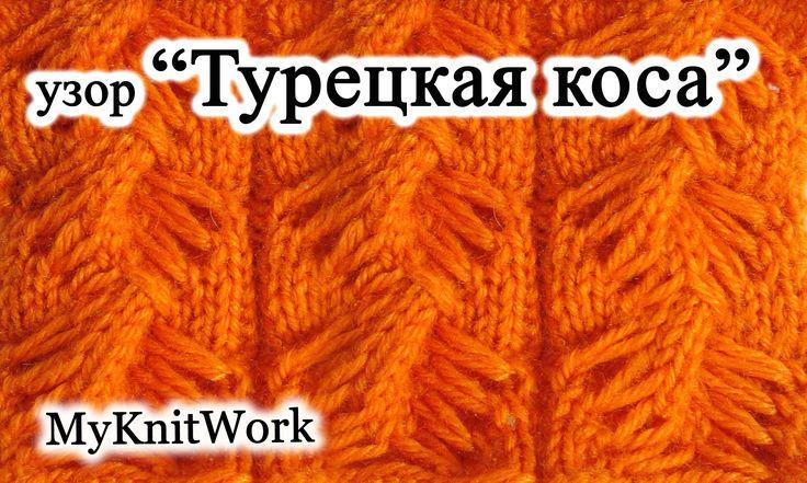 "Tutorial. Узор ""Турецкая коса"" спицами. Turkish cable pattern knitting. ..."