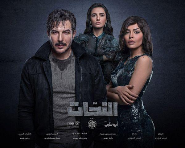 يالصور أبرز مسلسلات شركة غولدن لاين في رمضان 2020 Movie Posters Blog Movies