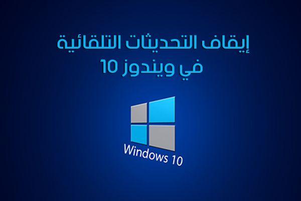 شرح ايقاف التحديثات التلقائية في ويندوز 10 وتقليل استهلاك الانترنت Windows 10 Windows 10 Things