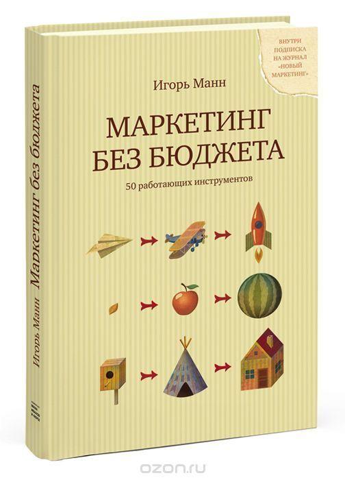 """Книга """"Маркетинг без бюджета. 50 работающих инструментов"""" Игорь Манн"""