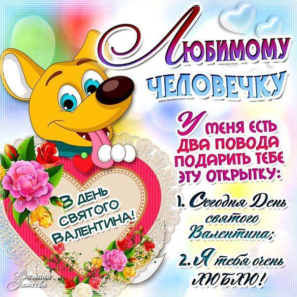 Февраля, открытки с 14 февраля любимому парню