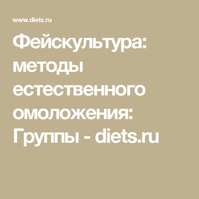Фейскультура: методы естественного омоложения: Группы - diets.ru