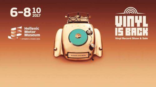 Έρχεται η 11η Γιορτή της Βινυλιακής Μουσικής! Με πλήρες DJ και συναυλιακό πρόγραμμα