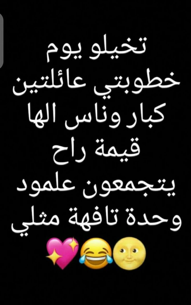 Funny Arabic Quotes Jokes Quotes Funny Quotes