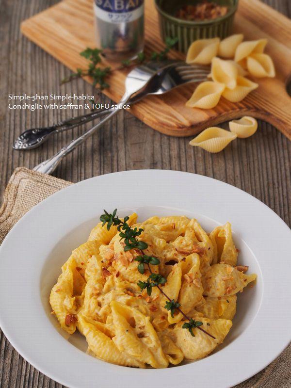 サフランと豆腐クリームソースのコンキリエ - Simple-5han Simple-habita お洒落に簡単料理