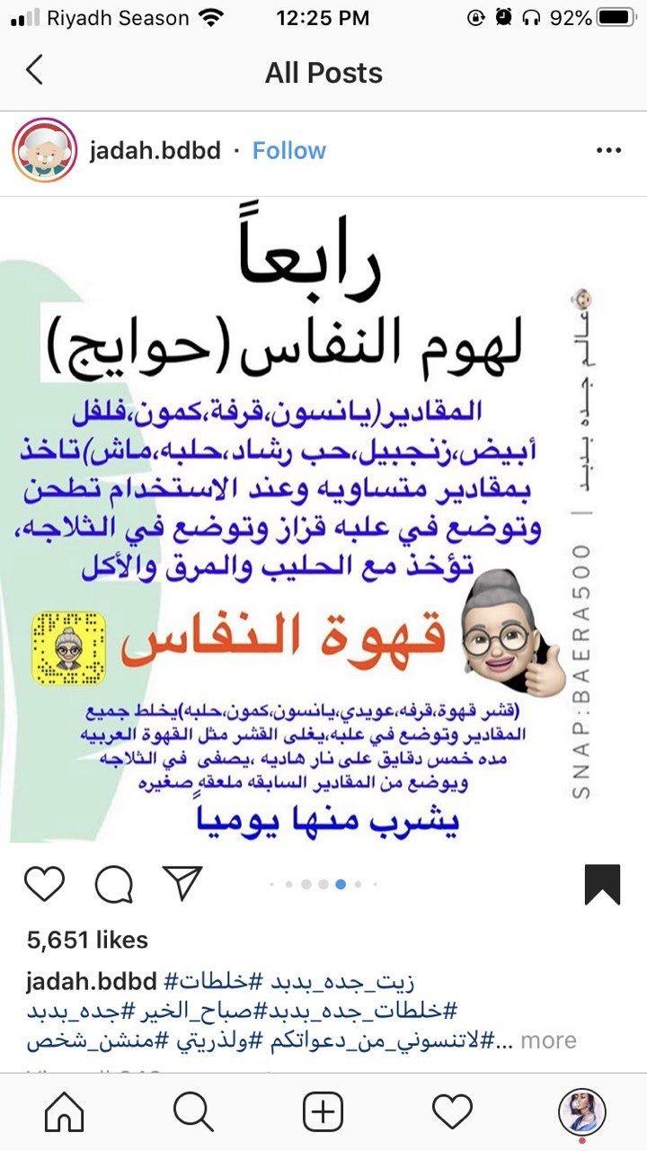 Pin By Amal Saeed On النفاس Skin Care Masks Baby Health Body Skin Care