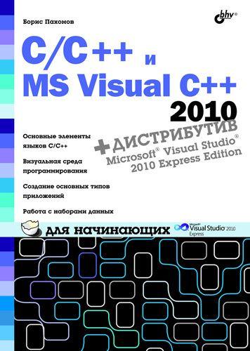 C/C++ и MS Visual C++ 2010 для начинающих #книги, #книгавдорогу, #литература, #журнал, #чтение, #детскиекниги, #любовныйроман