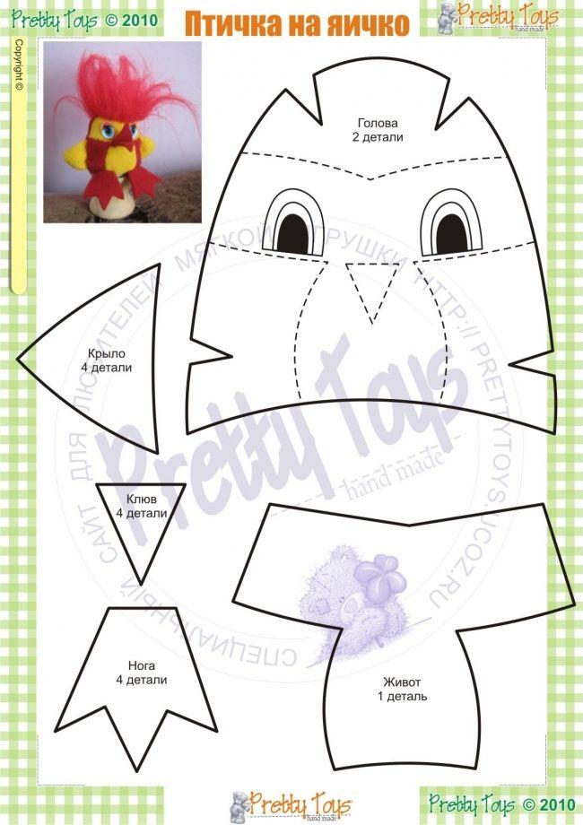 Птичка на Яичко chicken stuffed toy pattern sewing