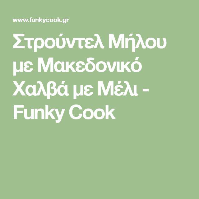 Στρούντελ Μήλου με Μακεδονικό Χαλβά με Μέλι - Funky Cook