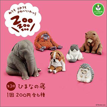 パンダの穴 ZooZooZoo 第3弾 ひまなの寝 | 商品詳細情報 | 商品をさがす | タカラトミーアーツ