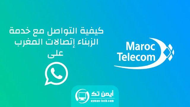 كيفية التواصل مع خدمة الزبناء إتصالات المغرب على واتساب Weather