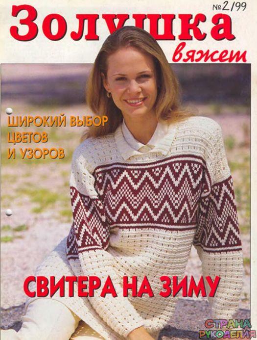 Золушка вяжет 1999-02 - Золушка Вяжет - Журналы по рукоделию - Страна рукоделия