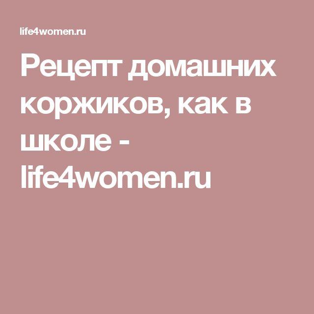 Рецепт домашних коржиков, как в школе - life4women.ru