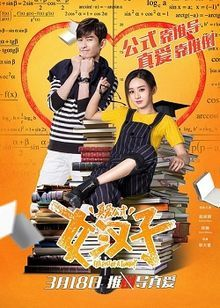 Download Film Tiongkok The Rise of a Tomboy (2016) with Subtitle