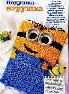 "Мир хобби: Подушка-игрушка ""Миньон"" (вязание спицами)"