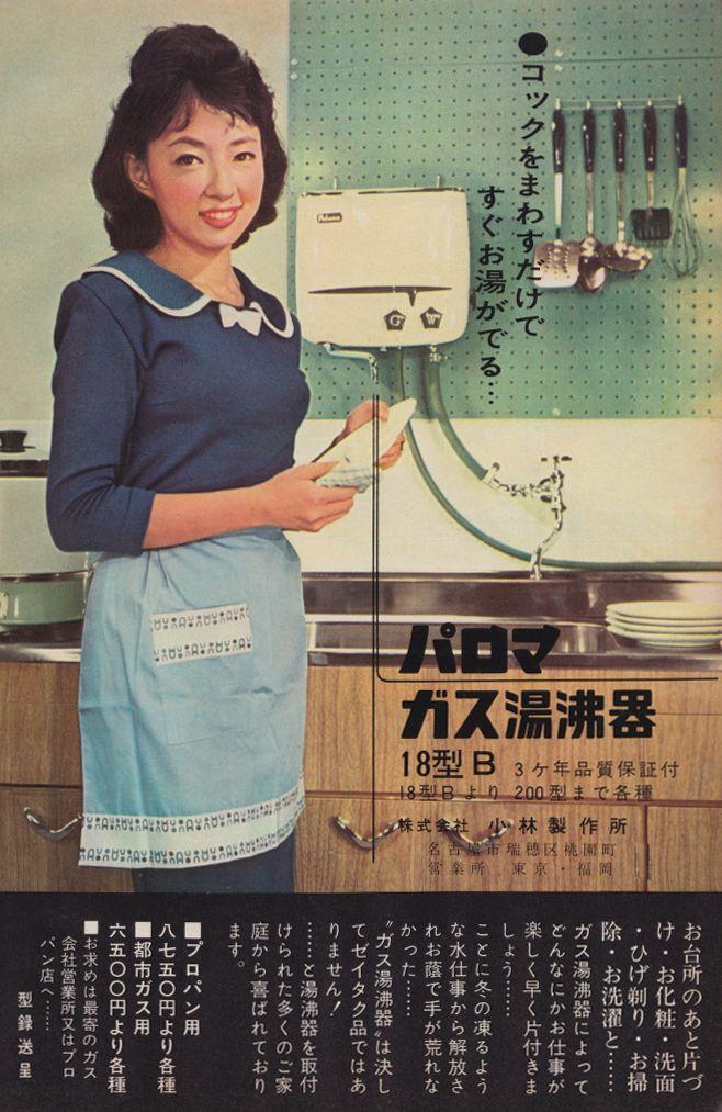 イメージ 1 Japanese ads