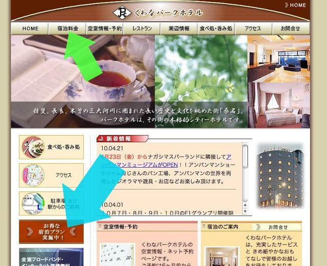 how to make a hotel reservation online (in Japanese)
