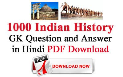 1000 Indian History GK Question and Answer in Hindi PDF Download