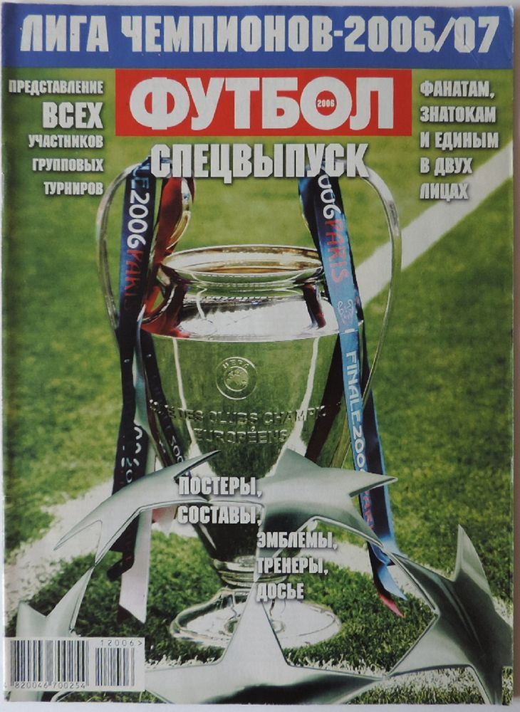 Football Soccer Champions League 06/07 Real Barcelona Chelsea Manchester United
