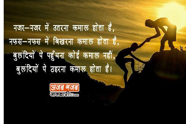2-line-inspirational-shayari-in-hindi