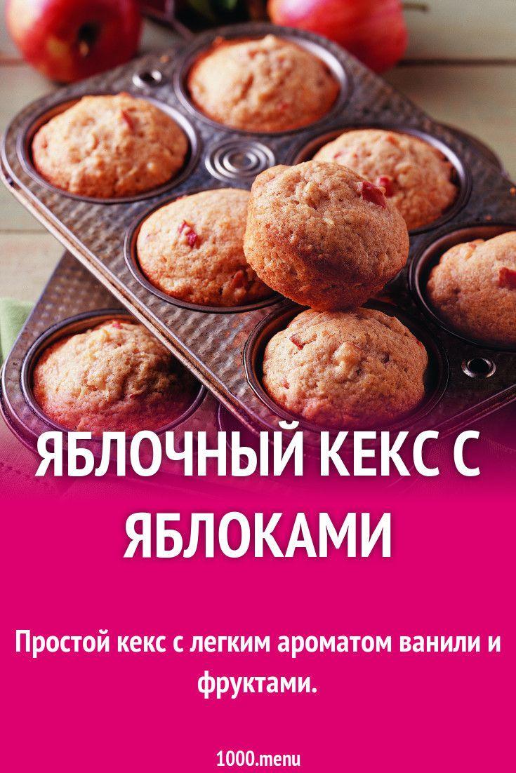 Сметанный кекс с растительным маслом — Кулинарные рецепты любящей жены | 1102x735