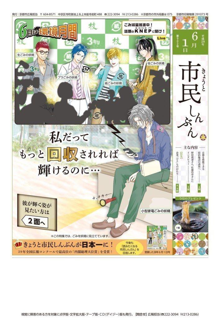 """ゴミを""""イケメン妖精""""に見立てた京都の広報紙が「えらいことになってる」と話題 「批判は覚悟の上です」"""