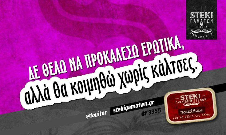 Δε θέλω να προκαλέσω ερωτικά @fouiter - http://stekigamatwn.gr/f3355/