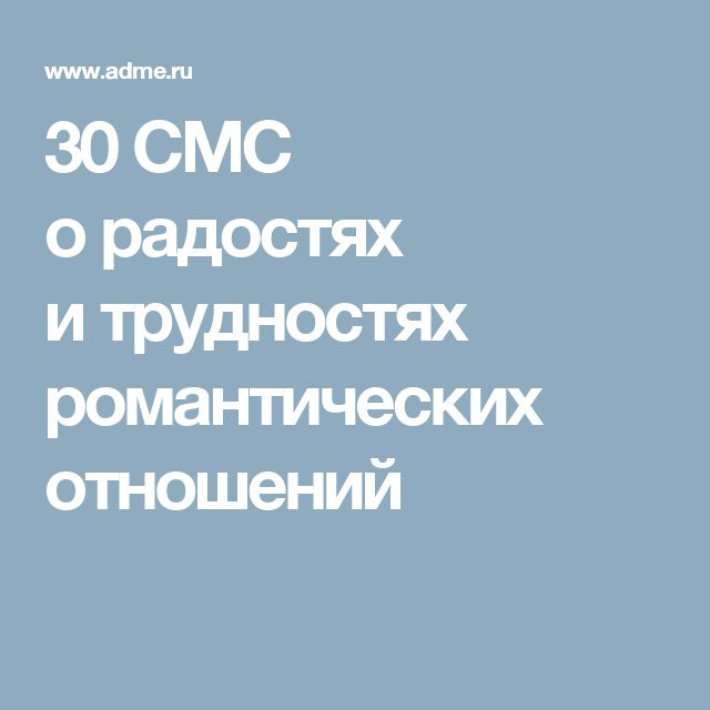 30СМС орадостях итрудностях романтических отношений