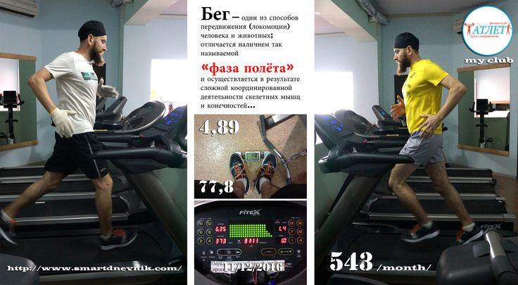 Отличная техника БЕГА -- это экономные, красивые движения бегуна, правильное положение рук, наиболее выгодный наклон туловища, постановка ноги на грунт на переднюю часть стопы, полное выталкивание, расслабление групп мышц, не принимающих активного участия в беге, и умение расслаблять мышцы голени и бедра во время бега в фазе полета. Приземление на переднюю часть стопы, не касаясь дорожки пяткой - очень рациональный вид бега; но для этого надо выработать большую силу ног...