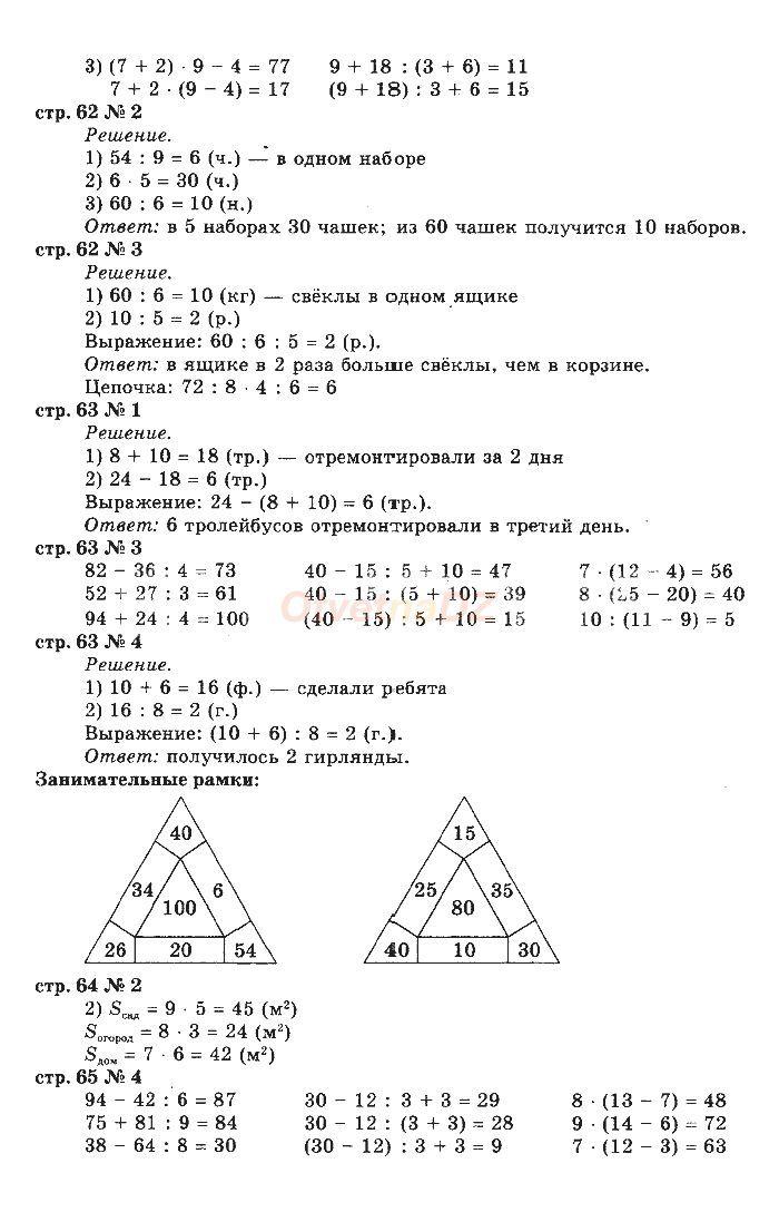 Тетрадь по математике 3 класс л.п.кочина