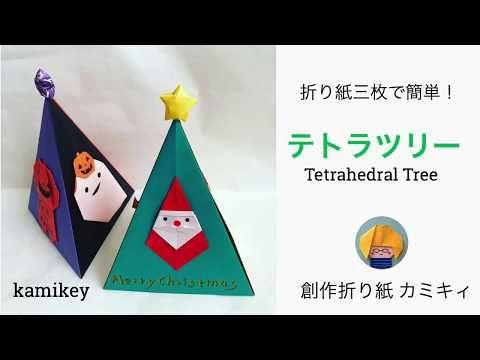 折り紙 クリスマスツリーの箱の簡単な折り方(niceno1)Origami Christmas tree box - YouTube