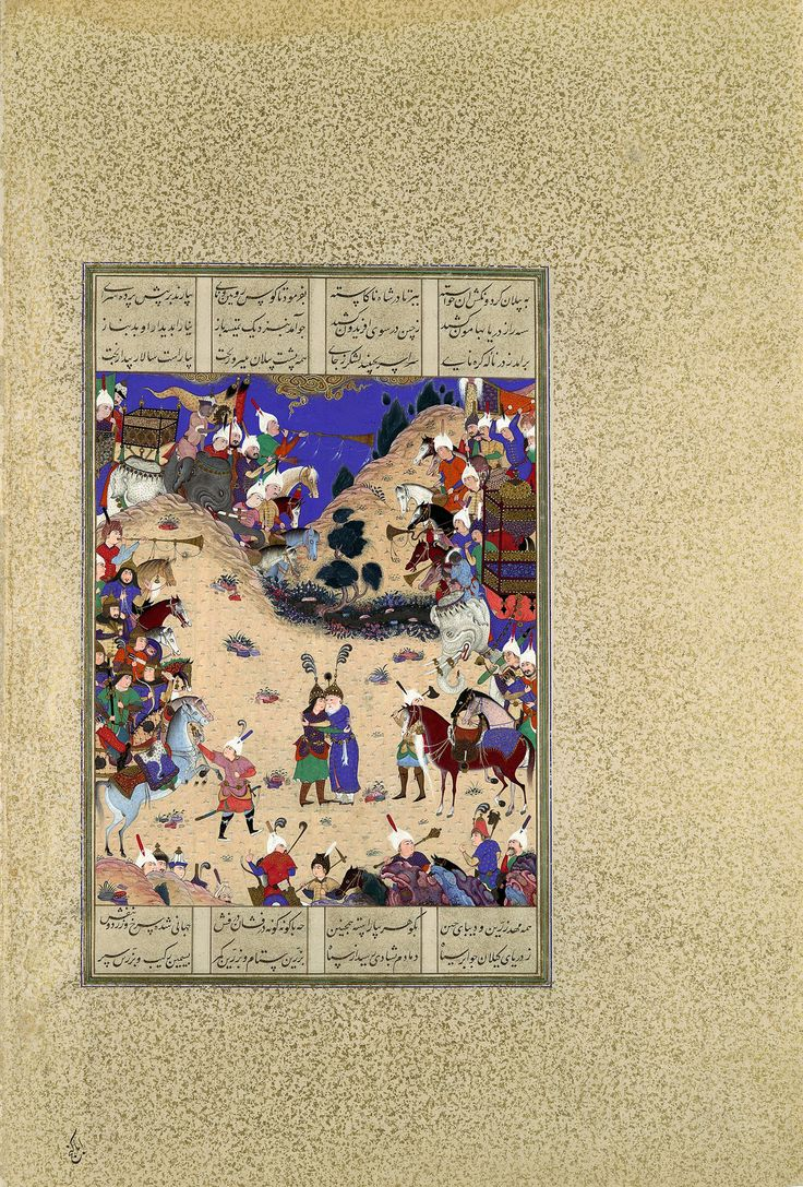 Faridun Embraces Manuchihr | برگی از شاهنامه شاه تهماسب: است… | Flickr