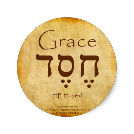 GRACE  in HEBREW                                                       …