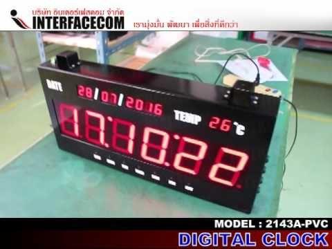 INTERFACECOM : ป้าย แสดงผล Display board นาฬิกา ดิจิตอล Digital clock