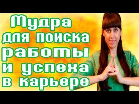 МУДРА - КАК ПРИВЛЕЧЬ ДЕНЬГИ? -  КАК СДЕЛАТЬ МНОГО ДЕНЕГ?  - СРОЧНО НУЖНЫ ДЕНЬГИ! - YouTube