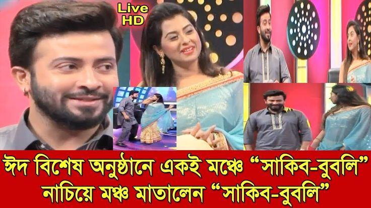 """Eid Special TV Program 2017 """"Ebong Sakib Khan Part1"""" Sakib Khan with Bubly"""