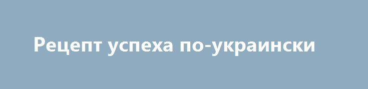 Рецепт успеха по-украински http://rusdozor.ru/2016/07/09/recept-uspexa-po-ukrainski/  На днях наткнулся на статью про очередного погибшего правосека http://antimaydan.info Информация оказалась на удивление занимательной, но печальной. Поразило то, как из этого отморозка пытаются вылепить героя, ещё не много и улицу его именем назовут!! Его история напоминает греческий миф о ...