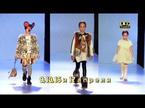 Детская Академия Моды - ТРК Проспект
