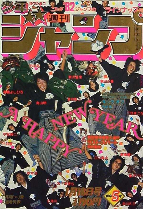 80年代のジャンプの表紙wwwwwwwwwwwwwwwww 哲学ニュースnwk 表紙 少年ジャンプ 漫画雑誌