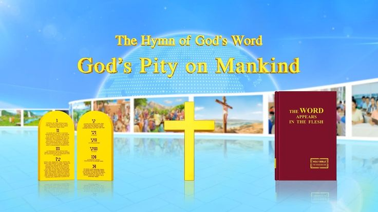 "The Hymn of God's Word ""God's Pity on Mankind"" 