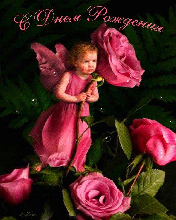 Крестом открытка, открытка с ангелом в день рождения