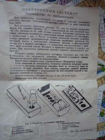 Настольная игра Три письма 1987г Винтаж в Москве - изображение 4