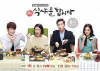 Let's Eat (Korean Drama - 2013) - 식샤를 합시다 @ HanCinema :: The Korean Movie and Drama Database