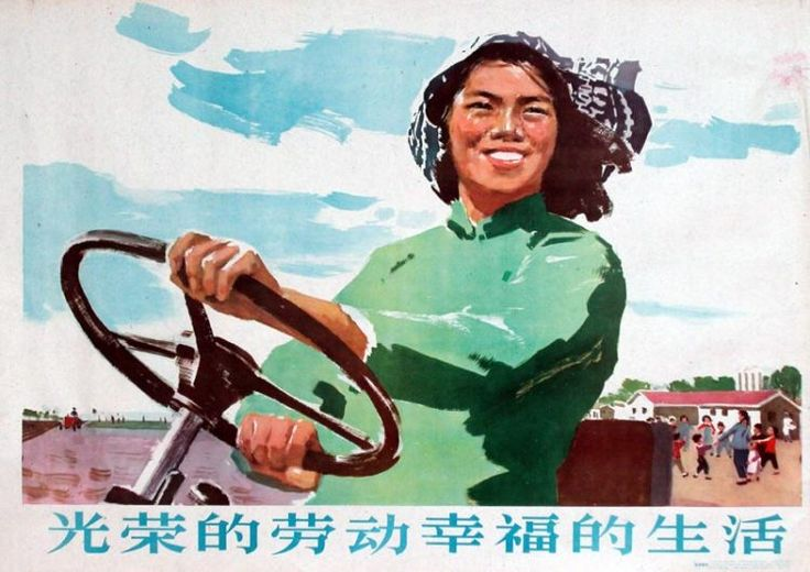 """Tractor Girls of Red China -""""From the early 1950s, the female tractor driver was one of the most frequently seen symbols of Chinese socialist modernity. Known as the nüjie diyi (女界第一) model workers, the 'female-kind-first', they were part of the group of 'the first' women to be trained in work involving heavy machinery. She represented the group of new productive members of society that had been proletarianized and had broken out of the confines of domestic work."""""""
