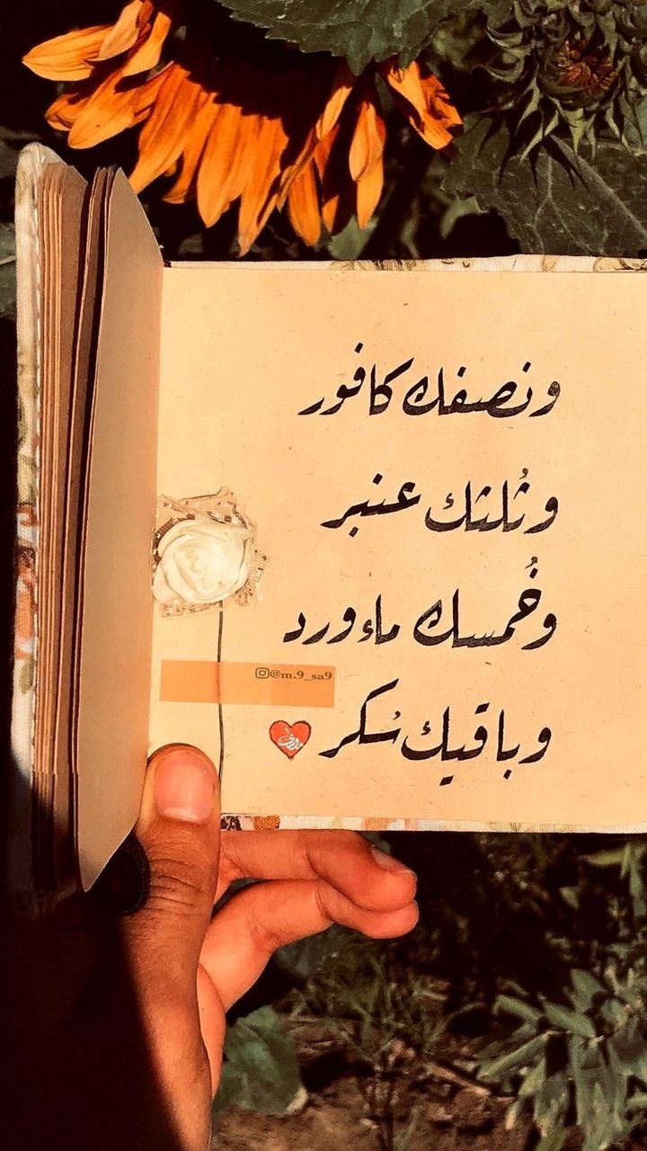 Shared by @nonaaq. Find images and videos about كلمات, كﻻم and غزل on We Heart It - the app to get lost… in 2020 | Funny arabic quotes, Funny phrases, Romantic love quotes