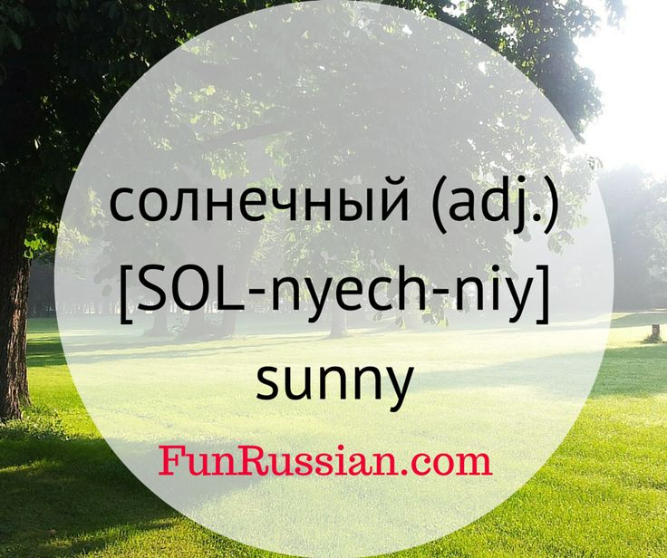 Learning Russian is a piece of cake with FunRussian.com!